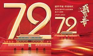 庆祝新中国成立72周年海报PSD素材