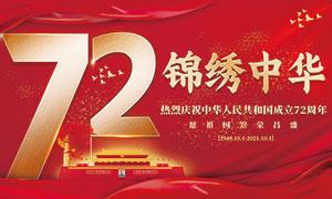 锦绣中华建国72周年宣传栏PSD素材