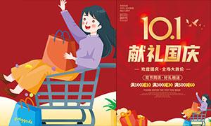 国庆节商场促销活动宣传单PSD素材