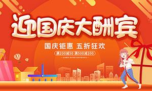 国庆节商场促销活动展板PSD源文件