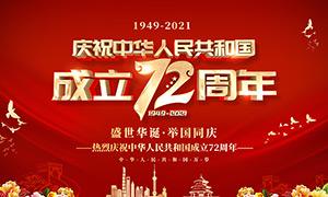 庆祝新中国成立72周年宣传展板PSD素材
