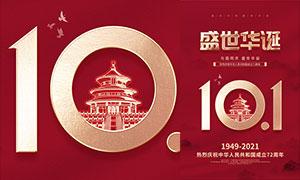 盛世华诞庆祝建国72周年海报PSD模板