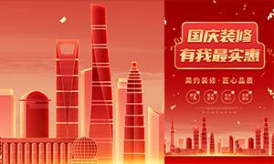国庆节装修公司活动海报设计PSD素材