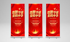 慶祝新中國成立72周年活動展架PSD素材