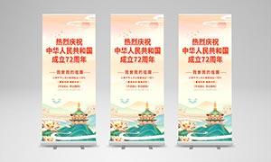慶祝新中國成立72周年易拉寶PSD素材
