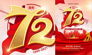 庆祝新中国成立72周年海报设计PSD素材
