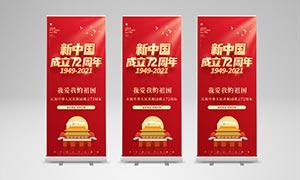 慶祝新中國成立72周年展架PSD素材