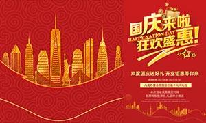 国庆狂欢盛惠促销海报设计PSD素材