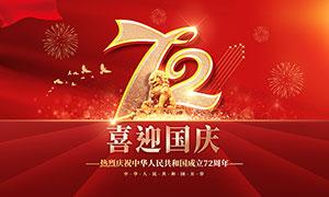 喜迎国庆72周年宣传展板PSD源文件