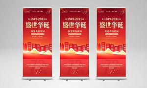 盛世華誕國慶72周年展架設計PSD素材