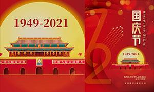 盛世华章国庆72周年宣传海报PSD素材