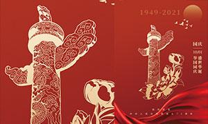简约风格国庆72周年海报设计PSD素材