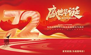 盛世华诞建国72周年主题宣传展板PSD素材