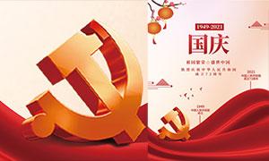 简约风格建国72周年海报设计PSD素材