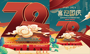 喜迎新中国成立72周年海报PSD素材
