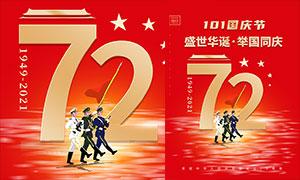 举国庆祝国庆节72周年海报PSD素材