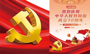 热烈庆祝新中国成立72周年海报设计