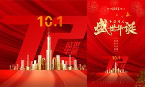 红色喜庆国庆72周年宣传单PSD素材