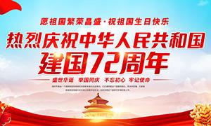 庆祝新中国成立72周年相关知识展板PSD素材