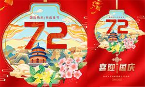 喜迎国庆72周年宣传海报设计PSD源文件