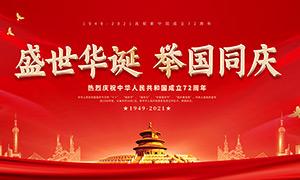 热烈庆祝中华人民共和国成立72周年展板