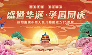 建国72周年国之大庆宣传栏PSD素材