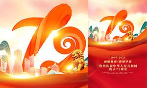 红色创意的国庆72周年海报设计PSD素材