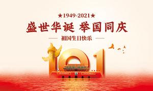 祝祖国72周年生日宣传栏设计PSD素材
