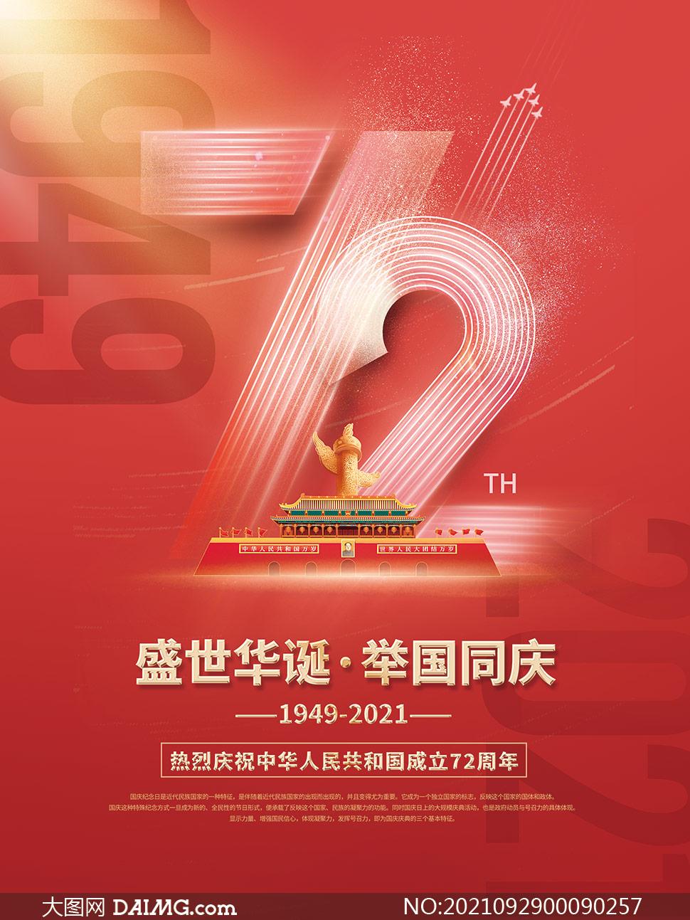 盛世华诞举国同庆72周年海报PSD模板