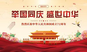 盛世中华国庆72周年宣传栏设计PSD素材