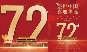 盛世中国喜迎华诞72周年海报PSD素材