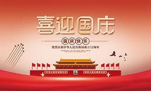 喜迎国庆72周年宣传展板设计PSD素材