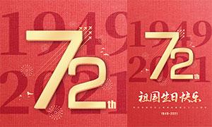 新中国成立72周年生日庆祝海报PSD素材