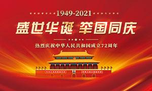 举国同庆新中国成立72周年展板PSD素材
