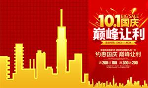 国庆节巅峰让利促销海报设计PSD素材
