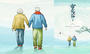 九九重阳节传统文化宣传海报PSD素材