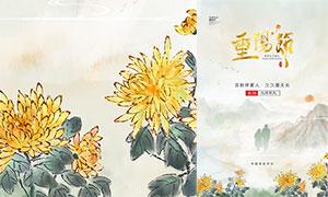 中国风传统重阳节活动宣传海报PSD素材