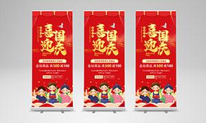喜迎國慶商場促銷展架設計PSD素材