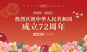 普天同庆建国72周年@宣传栏设计PSD素材