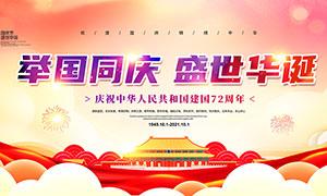 庆祝中华人民共和国建国72周年展板设计