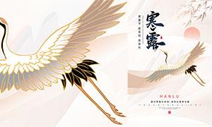 中国风寒露时节海报设计PSD素材