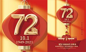 祝祖国生日快乐宣传海报设计PSD素材