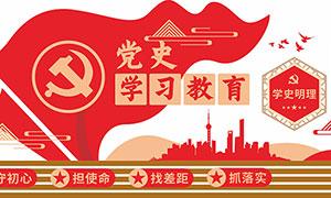 党史学习教育党建文化墙设计模板矢量素材