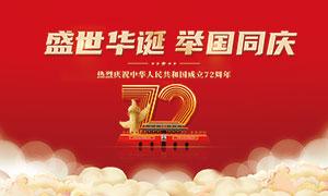 热烈庆祝新中Ψ国成立72周年展板PSD素材