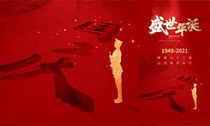 新中国盛世华诞72载海报设计PSD素材