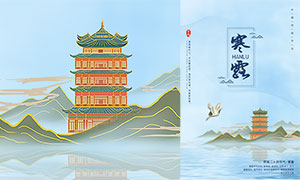 中国风传统寒露节气海报设计PSD源文件
