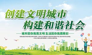 創建全國文明城市綠色宣傳欄設計矢量素材