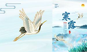 中国风寒露时节宣传海报设计PSD素材