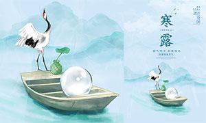 中国风简约风格寒露节气海报PSD素材