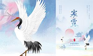 中国风传统寒露时节海报设计PSD素材